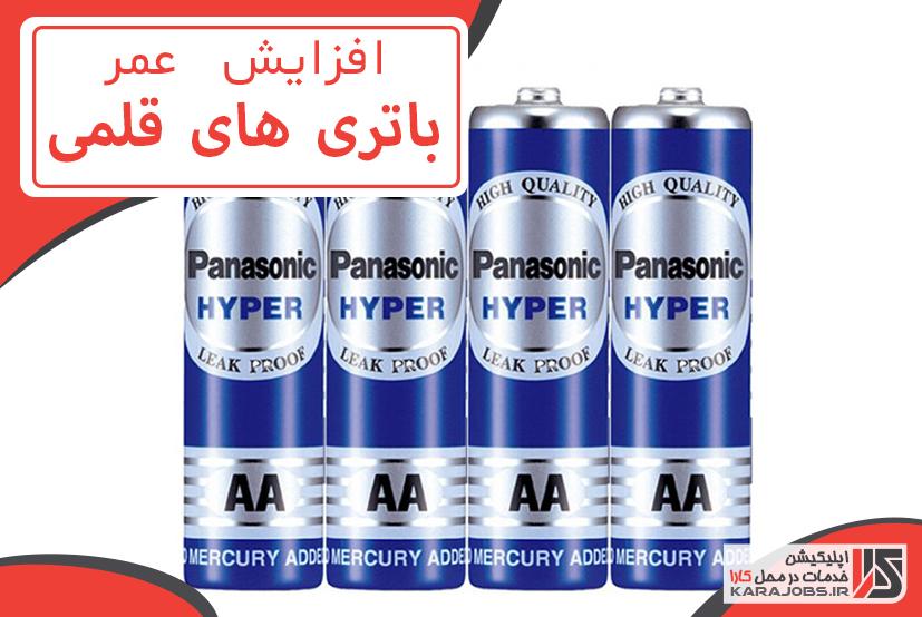 افزایش عمر باتری های قلمی