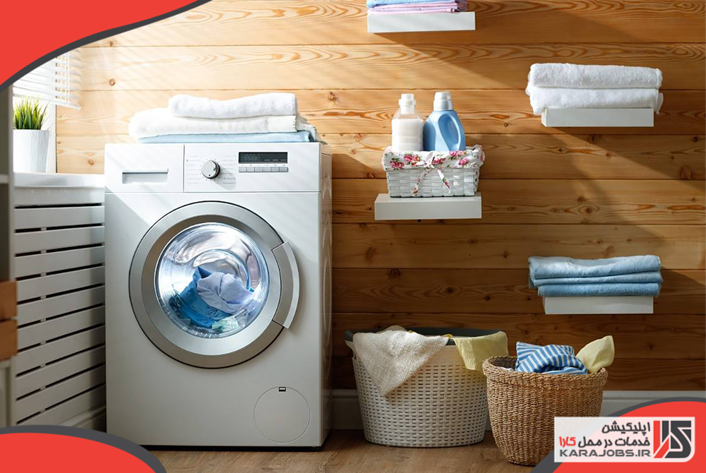 خانه تکانی آشپزخانه - جرمگیری لباسشویی
