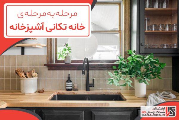 خانه تکانی آشپزخانه