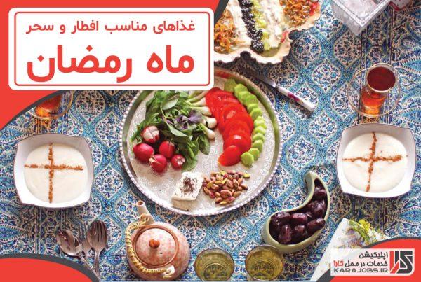 غذاهای مناسب افطار و سحر ماه رمضان