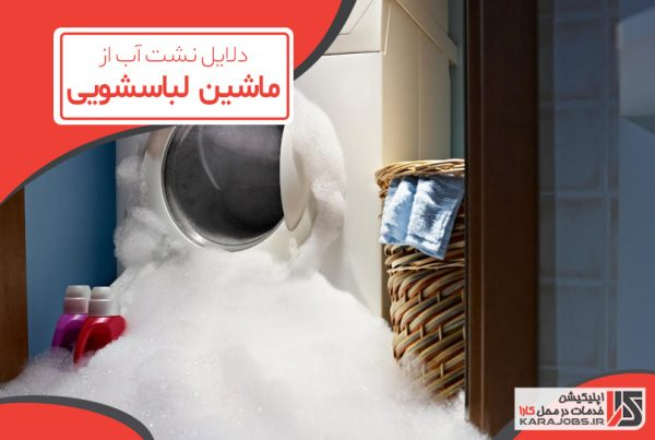 دلایل نشت آب ماشین لباسشویی